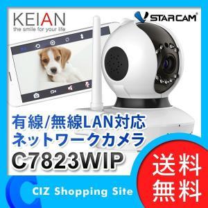 見守りカメラ 留守番カメラ ペット 犬 猫 介護 子供 WiFi 屋内 暗視モード ネットワークカメラ スマホ 有線 無線LAN対応 C7823WIP (送料無料)