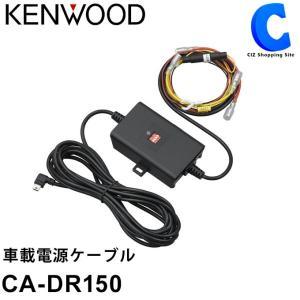 ケンウッド(KENWOOD) 電源ケーブル 車載電源ケーブル DRV-610/KNA-DR350/KNA-DR300対応 CA-DR150