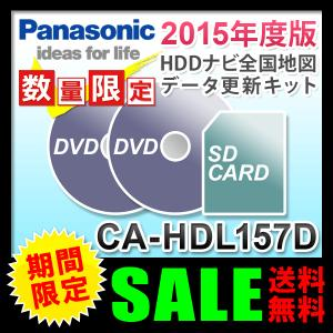 パナソニック HDDナビ 全国地図データ 更新キット 2015年度版 CA-HDL157D HW1000/HX1000・3000用 (送料無料)|ciz