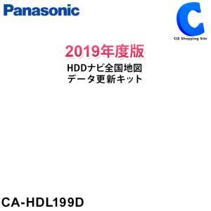 カーナビ 更新 パナソニック ストラーダ CA-HDL199D 2019年度版HDDナビ全国地図データ更新キット H500・510/L800・880シリーズ用|ciz