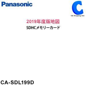 カーナビ 更新 パナソニック ストラーダ CA-SDL199D 2019年度版地図 B200/E200 B300/E300シリーズ用 (お取寄せ)|ciz