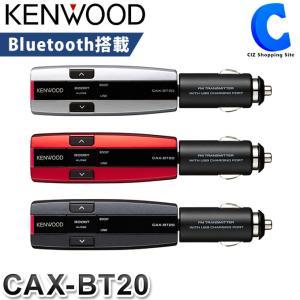 ケンウッド KENWOOD FMトランスミッター Bluetooth 高音質 車載 12V/24V対応 シガーソケット 急速充電 CAX-BT20 全3色 (お取寄せ)|ciz