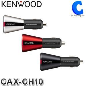 シガーソケット USB 2ポート 2連 車載用 充電器 車用 12V 24V ケンウッド USBカーチャージャー 急速充電 2ポート 2連 CAX-CH10 (お取寄せ)|ciz