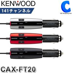 FMトランスミッター 有線 車載 高音質 iPhone Android スマホ USB シガーソケット 12V/24V対応 急速充電 ケンウッド CAX-FT20 全3色 (送料無料&お取寄せ)|ciz
