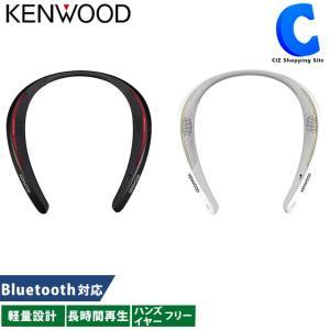 ウェアラブルネックスピーカー ケンウッド ハンズフリー 軽い 首掛け USB充電 CAX-NS1BT (お取寄せ)|ciz