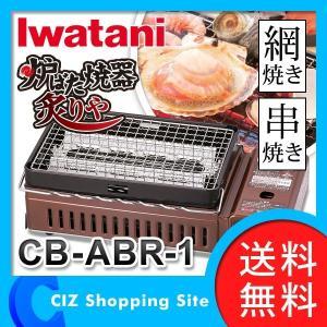 カセットコンロ イワタニ 焼肉 焼き鳥 網焼き バーベキュー 炉ばた焼器 炙りや CB-ABR-1 ...