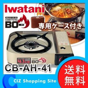 カセットコンロ イワタニ カセットフー BO(ボー)EX CB-AH-41 4.1kW カセットテーブル Iwatani ケース付き