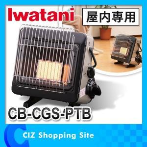 ガスストーブ カセットガスストーブ イワタニ(IWATANI) CB-CGS-PTB 屋内専用 ポータブルタイプ マイ暖 (送料無料)