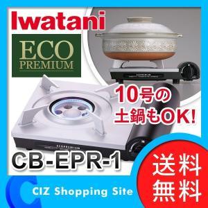 カセットコンロ カセットテーブル カセットフー エコプレミアム イワタニ(Iwatani) CB-EPR-1 (送料無料)