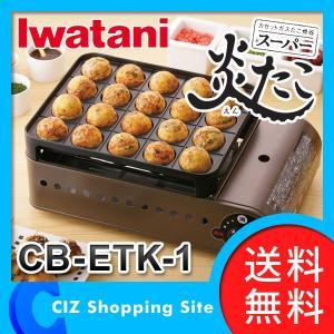 カセットガスたこ焼き器 イワタニ(Iwatani) スーパー炎たこ CB-ETK-1 (送料無料)