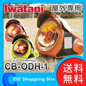カセットガスアウトドアヒーター アウトドアヒーター イワタニ(Iwatani) CB-ODH-1 屋外専用 (送料無料)|ciz