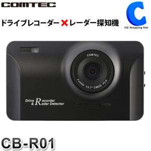 コムテック ドライブレコーダー レーダー探知機 一体型 高画質 HDR機能 WDR機能 GPS搭載 DC12V専用 CB-R01 オンダッシュ (送料無料&お取寄せ)|ciz