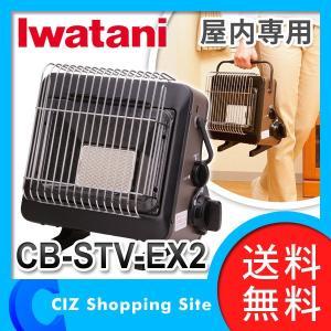 (送料無料) イワタニ(IWATANI) カセットガスストーブ ガスストーブ 屋内専用 CB-STV-EX2|ciz