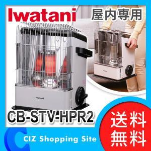 (送料無料) イワタニ(IWATANI) カセットガスストーブ ハイパワータイプ ガスストーブ 屋内専用 CB-STV-HPR2|ciz