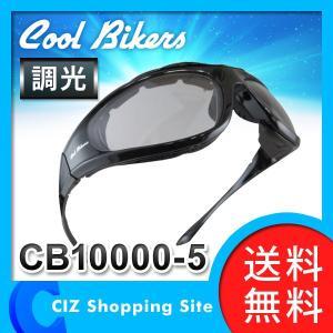 サングラス 調光レンズ クールバイカーズ(Cool Bikers) サングラス クリア〜グレー(変化) CB10000-5 (送料無料)|ciz