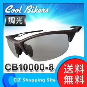 サングラス 調光レンズ クールバイカーズ(Cool Bikers) サングラス クリア〜グレー(変化) CB10000-8 (送料無料)|ciz