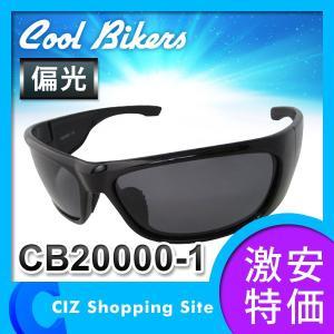 サングラス 偏光レンズ クールバイカーズ(Cool Bikers) サングラス スモーク CB20000-1|ciz