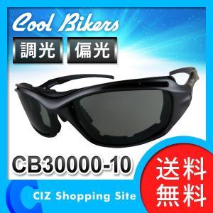 サングラス 調光偏光レンズ クールバイカーズ(Cool Bikers) サングラス スモーク〜ハーフミラー(変化) CB30000-10 (送料無料)|ciz