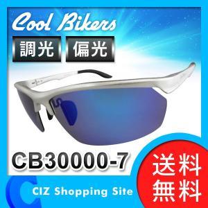 サングラス 調光偏光レンズ クールバイカーズ(Cool Bikers) サングラス ブルーミラー 調光偏光レンズ CB30000-7 (送料無料)|ciz