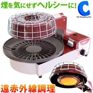 焼肉プレート 煙が出ない カセットコンロ 焼肉グリル 鉄板 卓上 家庭用 ロースター ニチネン 遠赤無煙グリル UFO CCM-101|ciz