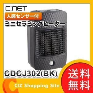ミニセラミックヒーター 人感センサー搭載 シィー・ネット CDCJ302-BK マイコン式 ブラック (送料無料)|ciz