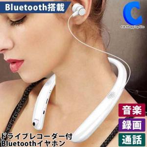 ウェアラブルネックスピーカー ワイヤレスイヤホン Bluetooth ハンズフリー ドライブレコーダー付き 自転車 自動車 ランニング CH-V9 ciz