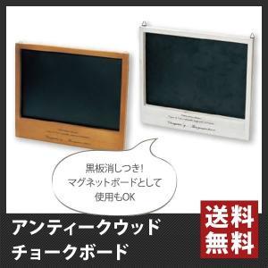 黒板 ブラックボード チョークボード 木製 アンティークウッド アンティークチョークボード 黒板消し付 ブラウン ホワイト ciz