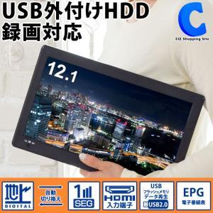 ポータブルテレビ フルセグ 携帯テレビ 録画機能付き USB HDMI入力端子 12.1インチ 車載用バッグ付き ACアダプター カーアダプター バッテリー内蔵 3電源