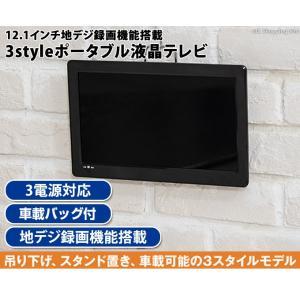 ポータブルテレビ フルセグ 携帯テレビ 録画機能付き USB HDMI入力端子 12.1インチ 車載用バッグ付き ACアダプター カーアダプター バッテリー内蔵 3電源|ciz|02