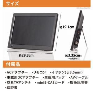 ポータブルテレビ フルセグ 携帯テレビ 録画機能付き USB HDMI入力端子 12.1インチ 車載用バッグ付き ACアダプター カーアダプター バッテリー内蔵 3電源|ciz|12