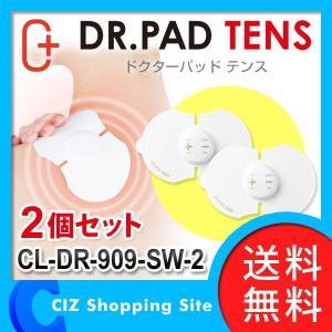 クルールラボ ドクターパッドテンス 低周波治療器 2個セット 電気治療器 マッサージ コードレス CL-DR-909-SW-2|ciz