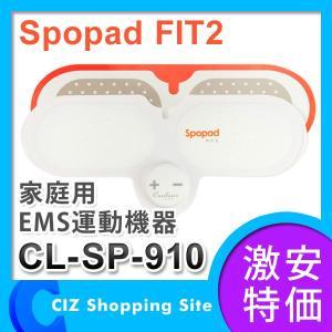 スポパッド EMS スポパッド2 クルールラボ スポパッドフィット2 マシン パッド 腹筋 筋肉 家庭用 CL-SP-910 ciz