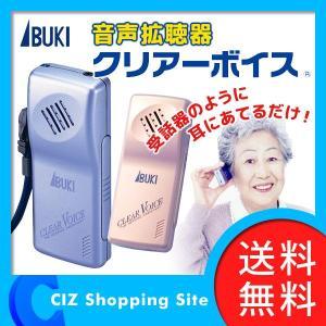 音声拡聴器 補聴器 日本製 伊吹電子 クリアーボイス 介護用品 (送料無料)|ciz