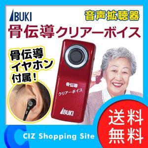 集音器 日本製 伊吹電子 骨伝導クリアーボイス  充電式 介護用品 (送料無料)|ciz