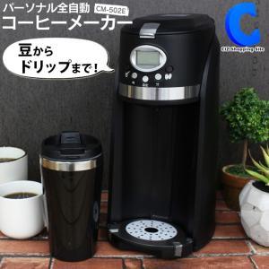 コーヒーメーカー 全自動 ミル付き 豆から 一人用 おしゃれ 持ち運び ステンレスタンブラー付き C...