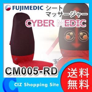 シート型マッサージ器 ヒーター内蔵 富士メディック CM005-RD サイバーメディックスリム レッド (送料無料)|ciz