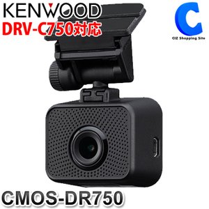 ケンウッド DRV-C750対応 リアカメラ 車外後方撮影用 2ndカメラ CMOS-DR750 追加オプション (お取寄せ)|ciz