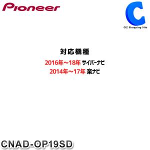 パイオニア オービスデータ SDカード カロッツェリア オービスSD CNAD-OP19SD Pioneer carrozzeria (送料無料&お取寄せ)|ciz