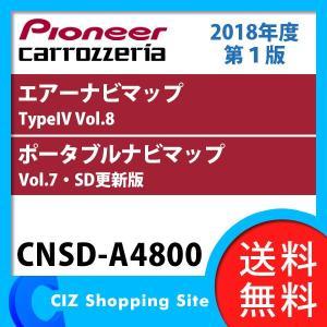 カロッツェリア ナビ更新 エアーナビ 地図 更新 カーナビ パイオニア TypeIV Vol.8 ポータブルナビマップ Vol.7 SD更新版 CNSD-A4800 (送料無料&お取寄せ)|ciz