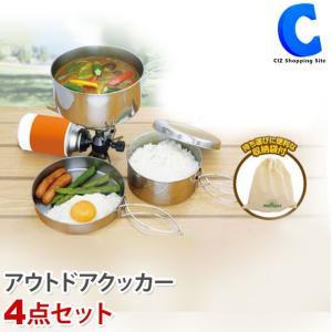 ◆アウトドアや非常時に必要な調理器具を集めた4点セット。 ◆4点で、重量447gと超軽量! ◆重ねる...