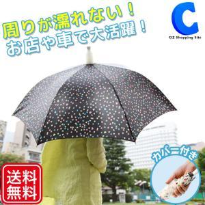 長傘 水漏れ防止 スライドカバー付き ジャンプ ワンタッチ 60cm 水玉 レディース おしゃれ 雨傘 車内 電車で濡れない|ciz