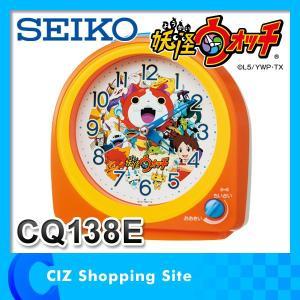 時計 セイコー(SEIKO) 妖怪ウォッチ 目覚まし時計 アラーム スヌーズ機能 CQ138E オレンジ|ciz