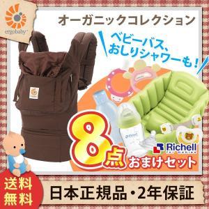 エルゴ エルゴベビー 抱っこひも セット 日本正規品 オーガニック+おまけ8点セット ダークチョコ (送料無料)|ciz