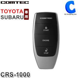 コムテック エンジンスターター トヨタ スバル用 3年保証 アンサーバックタイプ CRS-1000 (送料無料&お取寄せ)|ciz