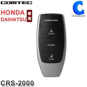 コムテック エンジンスターター ホンダ ダイハツ用 3年保証 アンサーバックタイプ CRS-2000 (送料無料&お取寄せ)|ciz