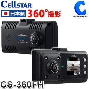 セルスター 360度 ドライブレコーダー CS-360FH (お取寄せ) ciz