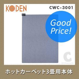 ホットカーペット 3畳相当 235×195cm 広電 KODEN CWC-3001 マイコン式 (送料無料)|ciz