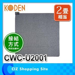 ホットカーペット 2畳相当 電気カーペット本体 マイコン式 接結方式 正方形 広電(KODEN) CWC-U2001|ciz