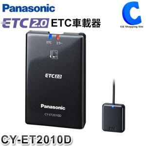 パナソニック ETC 車載器 本体 CY-ET2010D ETC2.0 12V セットアップなし アンテナ分離型 ナビ連動|ciz