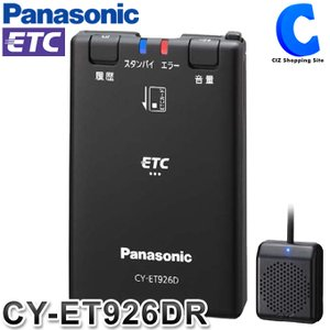 ETC車載器 パナソニック CY-ET926DR 四輪車用 新セキュリティ対応 アンテナ分離型 (お取寄せ)|ciz